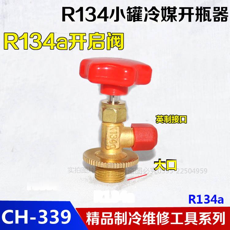 R134A открыть клапан бутылки консервированные /R404 открывалка для хладагента фреона хладагент кондиционер снег ртом