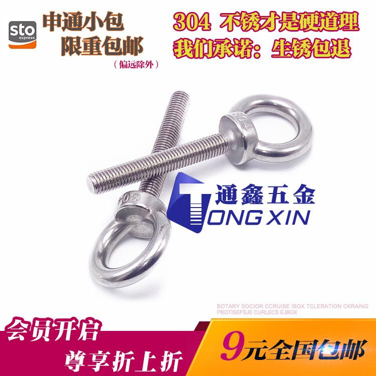 304 stainless steel extended stud bolt, ring screw, circular marine bolt M5M6M8M10M12M16