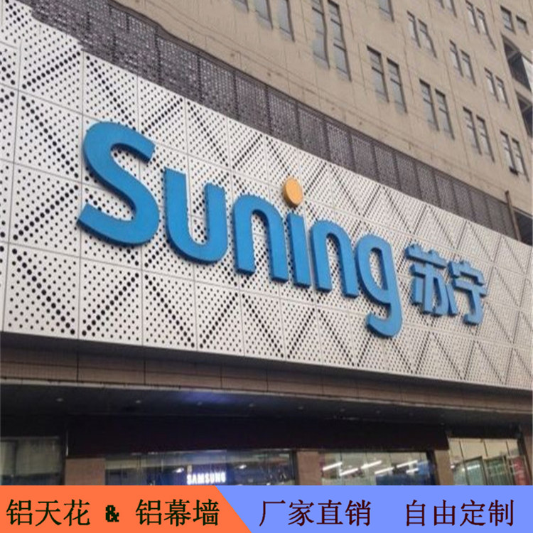 Customized outdoor signboard billboard single aluminum plate plate punching other door of Suning Appliance perforated aluminum curtain wall