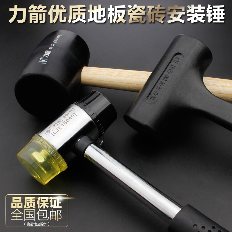 力箭橡胶锤橡皮锤子安装锤皮榔头装修工具地板瓷砖大理石安装工具
