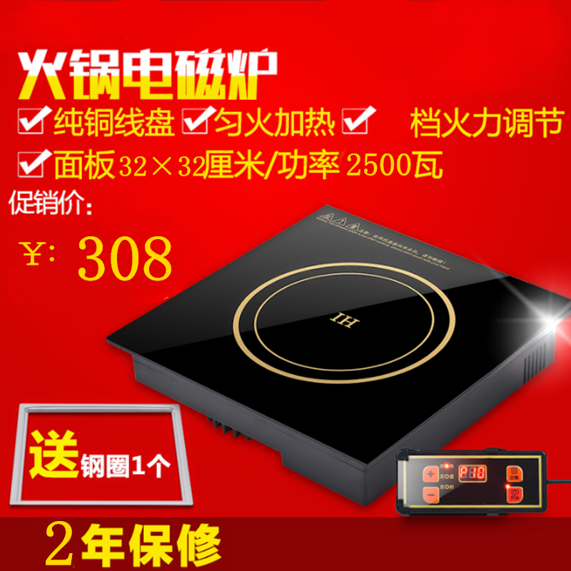 Square tube embedded 2500W hotel hot pot shop special chafing dish table electromagnetic oven RDY-2500-2