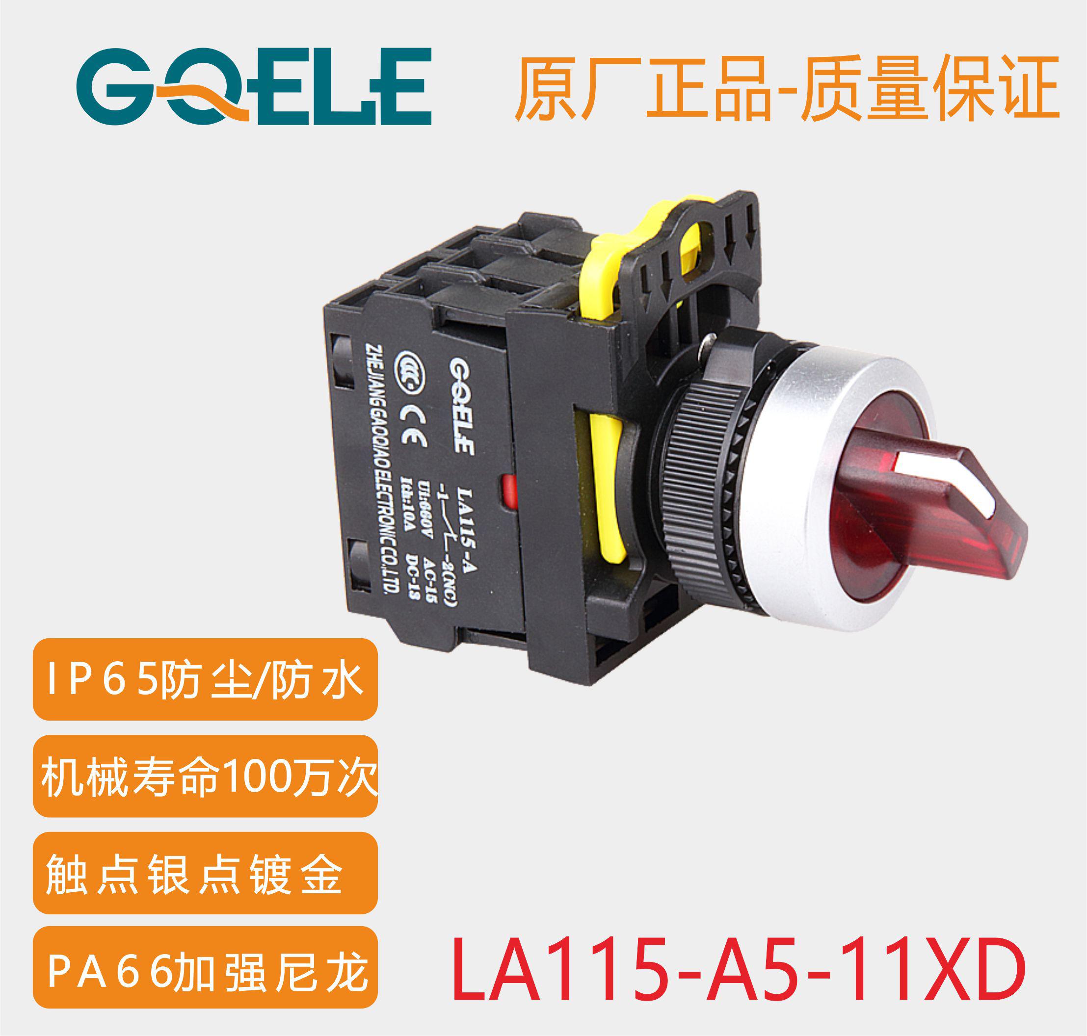 Такахаси, LA115-A5-11XD/11XDFU ручки с огнем самостоятельно восстановить гидроизоляции кнопку переключатель блокировки / 22mm