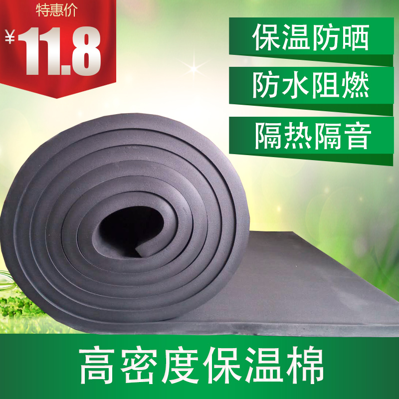 Rubber plastic board, heat insulation cotton, sound insulation board, heat insulation board, flame retardant plastic sponge insulation board insulation material