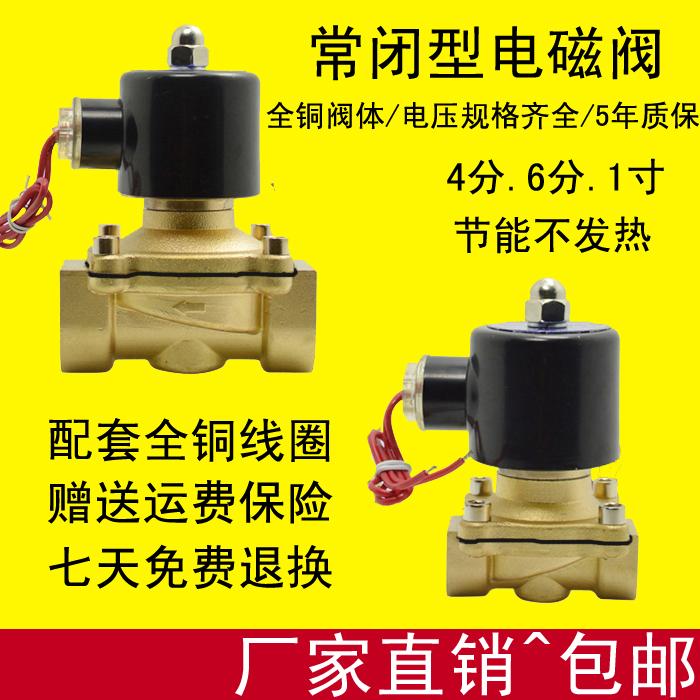 عادة مغلقة صمام الكهرومغناطيسي 2 بوصة كامل النحاس صمام المياه صمام UW-50220V