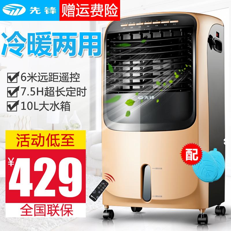 Avant - garde airconditioning. DG1218 afstandsbediening fan van huishoudelijke koelapparatuur voor koeling en verwarming van kleine airconditioning koeler koud.