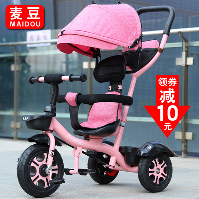 Three-wheeled Trolley Maidou children's tricycle 1-3-5 years old large baby stroller