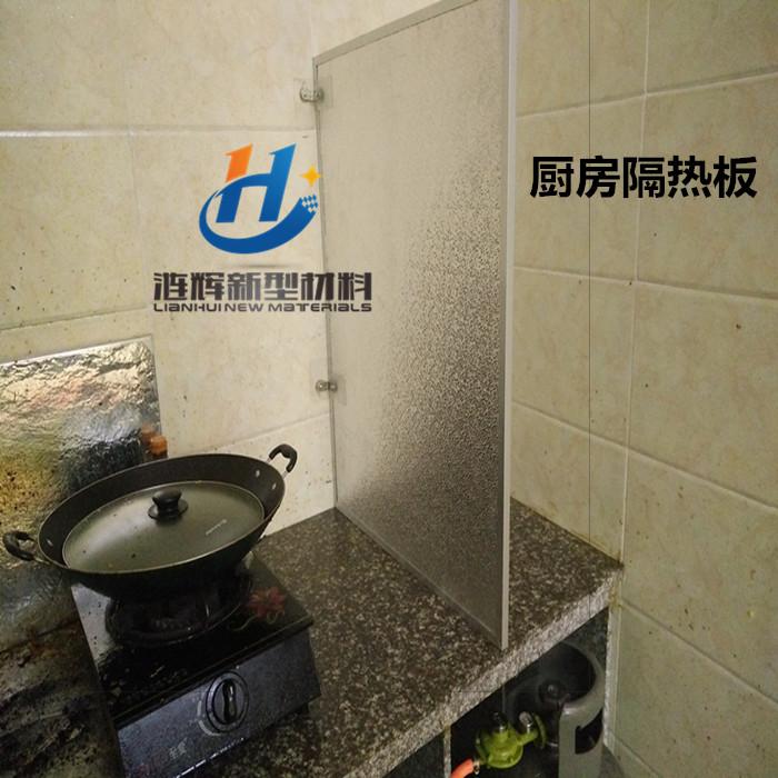 Kühlschrank - STP hitzeschild durch wärmedämmung An Bord - Küche - ofen, mikrowelle, material gegen die ölverschmutzung der hitzeschild