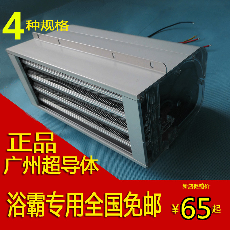 Superconducting PTC heater heater heating superconducting radiator heating Yuba bathroom heater Wang