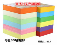 Package color copy paper, A480g printing color paper, color handmade origami 500 / bag