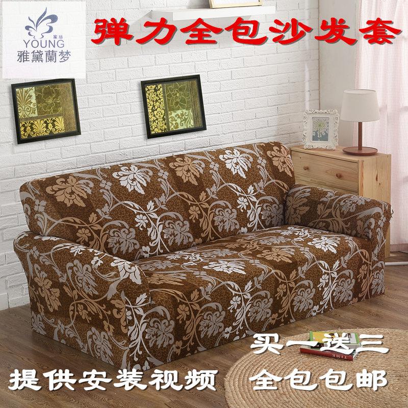 四季のソファセットラップド万能セット3人の布で現代リビング欧風真皮床笠式ソファカバー