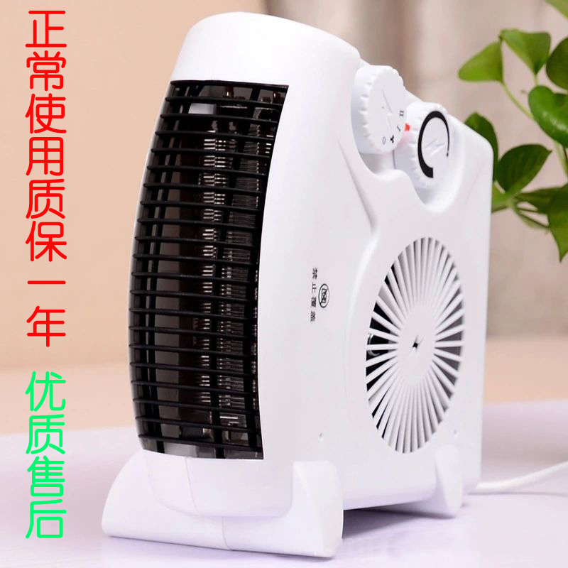 Mobile air conditioner energy saving household heater, quick heating Mini Mini heater, warm and cold dual purpose mail