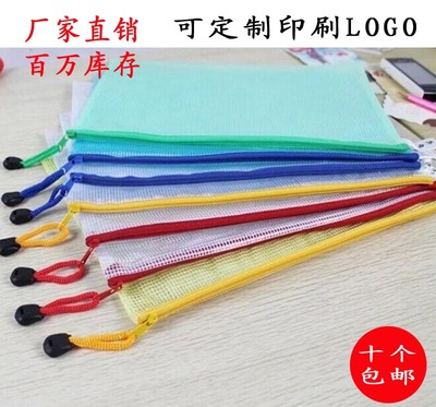 A4 file bag office data portfolio bag transparent grid zipper bag paper storage bag can be customized printing logo