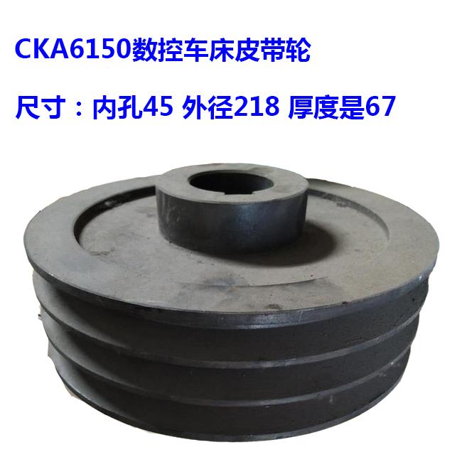 Dalian Machine à commande numérique cka6150 tour de poulie, un axe de roue à courroie de poulie d'un tour à commande numérique
