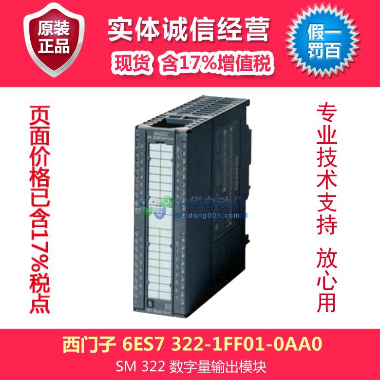 シーメンスPLCS7-3006ES7322-1FF01-0AA0ディジタル量アウトプットモジュール