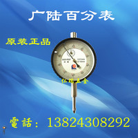Genuine Guanglu machinery 0-5 0-10 0-10 dial dial dial height gauge 0-5 table depth gauge