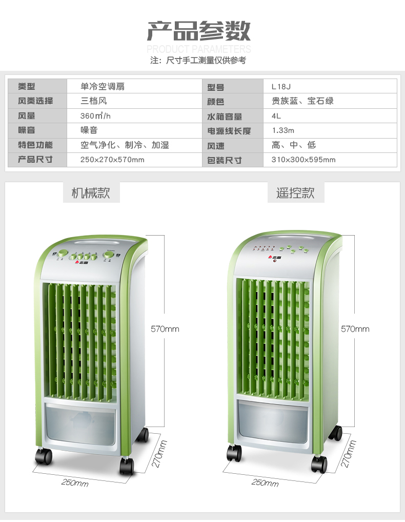 Add ice air conditioning fan air conditioning fan electric fan household put water refrigeration and air conditioning cold cool fan