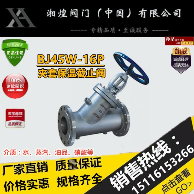 BJ45W chemical corrosion resistance of 304/316 stainless steel oil nitrate acetate jacket insulation valve DN206