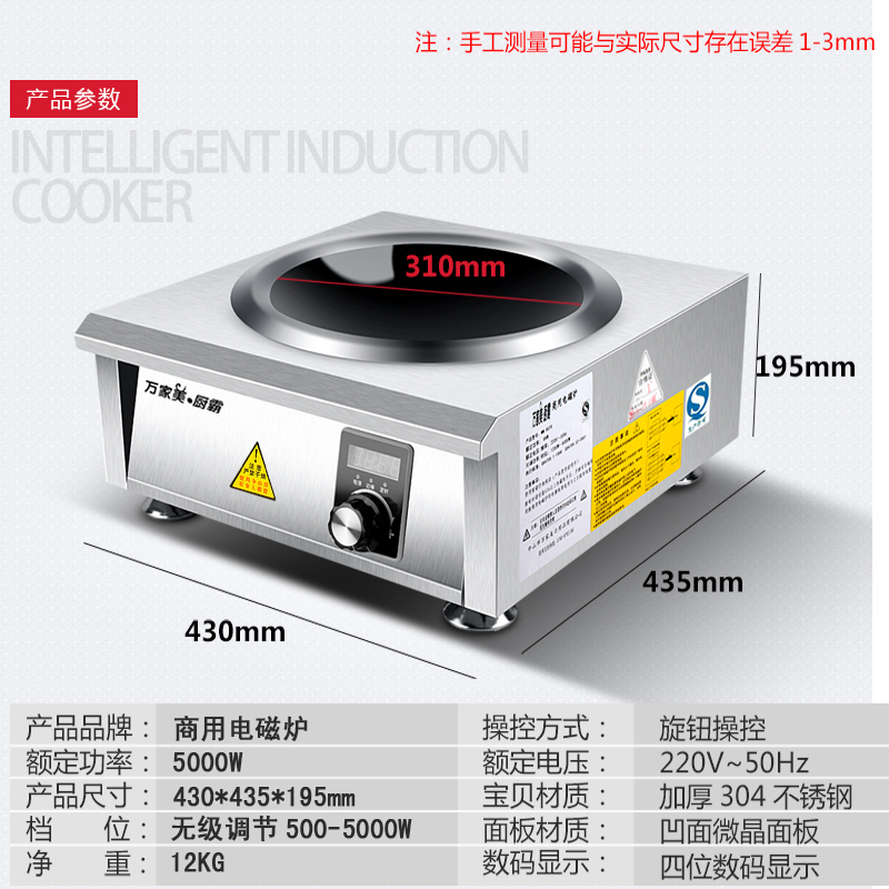 Commercial electromagnetic oven 5000W concave electromagnetic cooker, high power kitchen explosion cooking, hotel desktop 5 kW