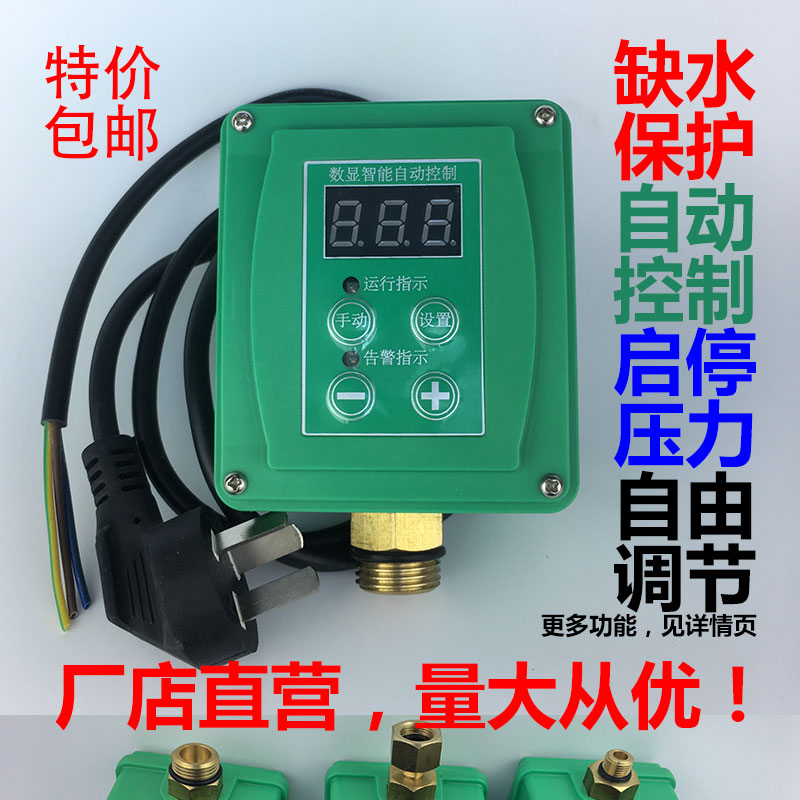 Water pump digital display electronic switch water shortage protection automatic intelligent controller without tower water supply pressurization