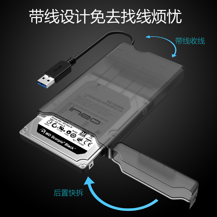 .0 outer sb3neo disk shell, UI solid state external pin, notebook hard disk box, mobile hard.5, 2 set read