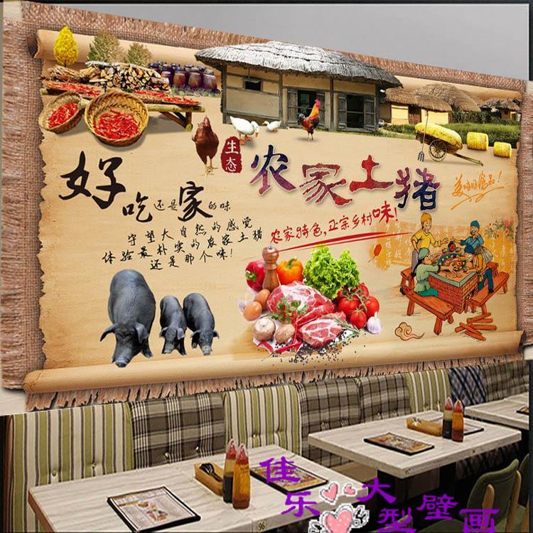 3D retro Chinese Tujia food, farmhouse wallpaper, traditional food, farm soil pig, black pig, large mural Restaurant