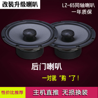 Car Audio Speaker 6.5 Inch Coaxial Car Speaker Subwoofer Audio Modified Speaker Host Direct Push