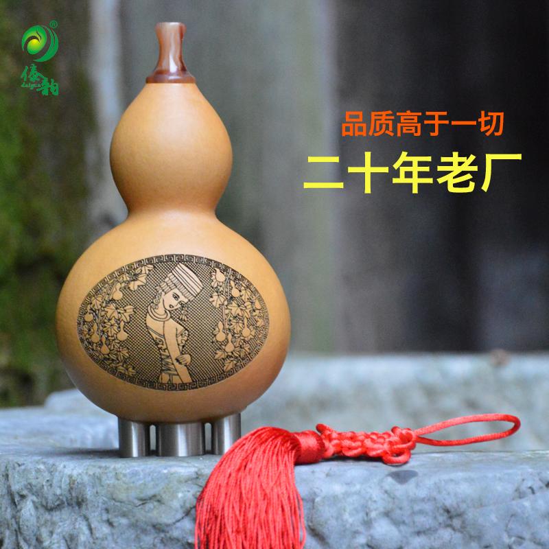 Yunnan Natural zizhu hulusi estudiantes adultos B. C GF rendimiento profesional de alto grado de instrumentos musicales
