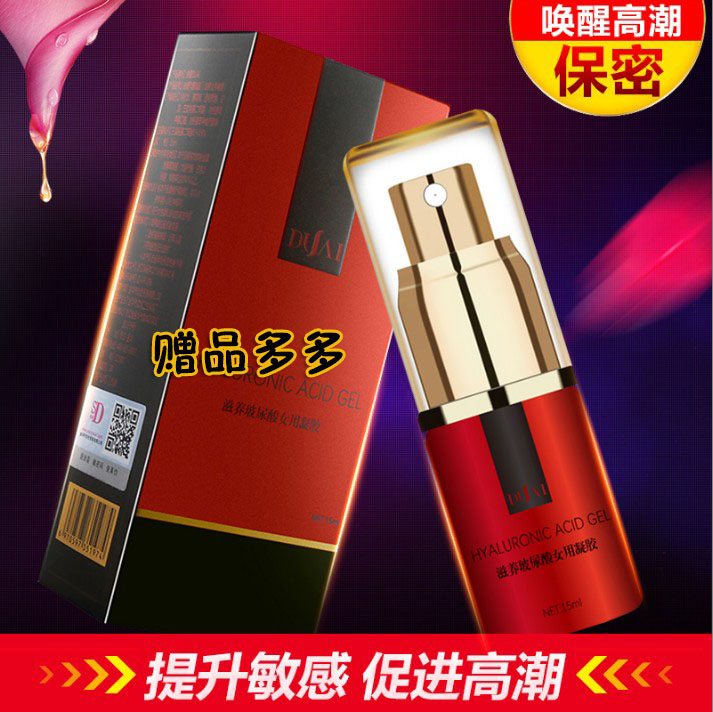 Sexual masturbation, water soluble pleasure spray, spray products, cold sex, virgin couple, passion, desire, spring, high tide liquid