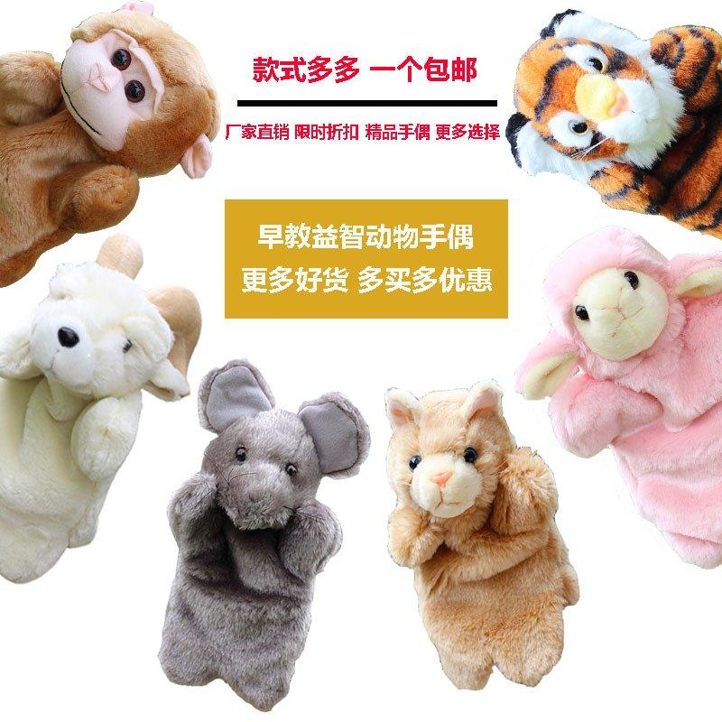 πακέτο μετά μαριονέτες σε παιδικά παιχνίδια τη γάτα και το ποντίκι μάπετ ωραίο ζώο γάντια γονέα αλληλεπίδραση δώρο