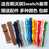 Application of SWATCH rubber watchband watch original colorful series 17mm19mm silicone watch strap watch strap