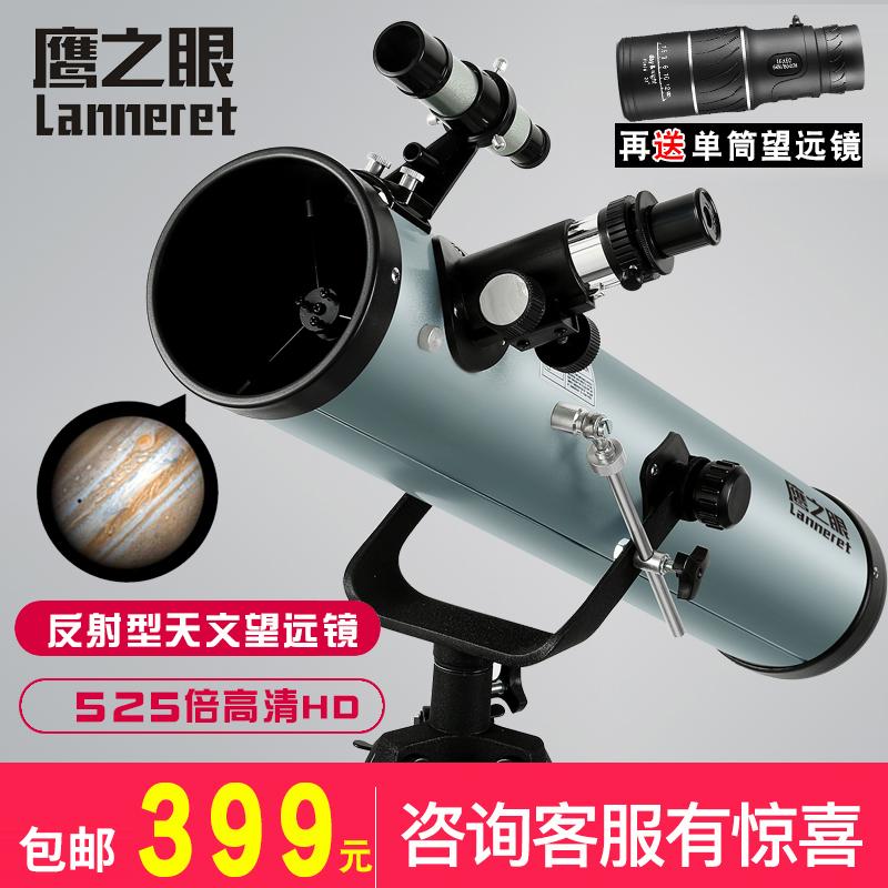 鹰之眼天文望远镜专业大口径 观星 高倍高清5000天文深空成人倍