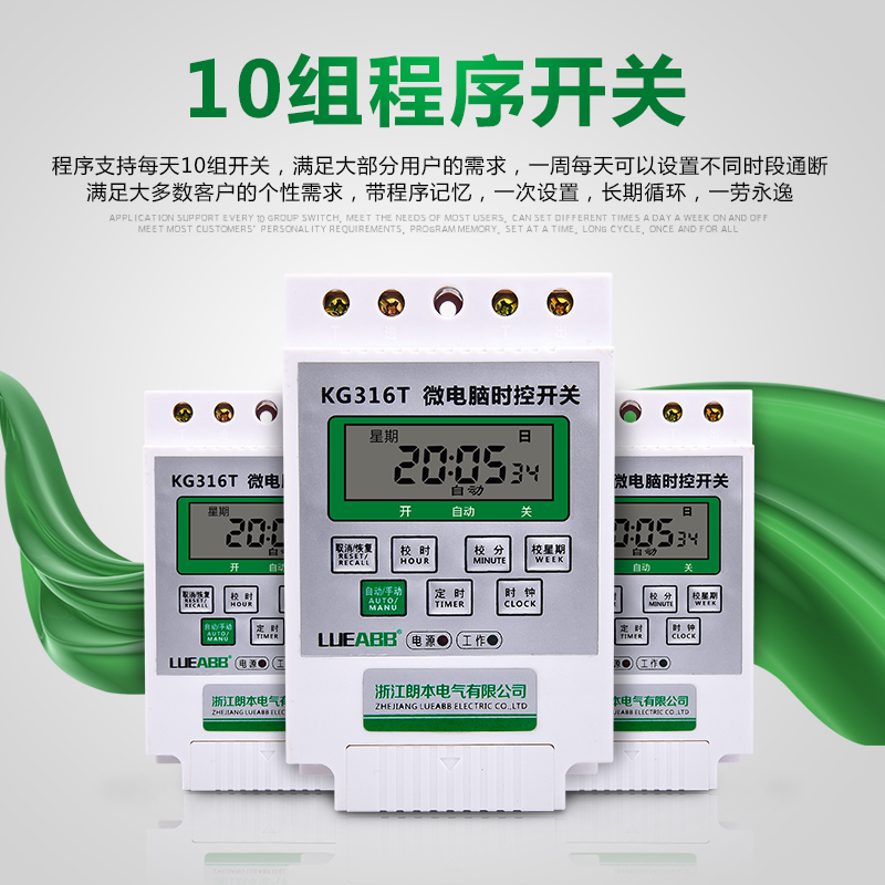 Timing switch time controller 220V timer livestock equipment control microcomputer intelligent electronic