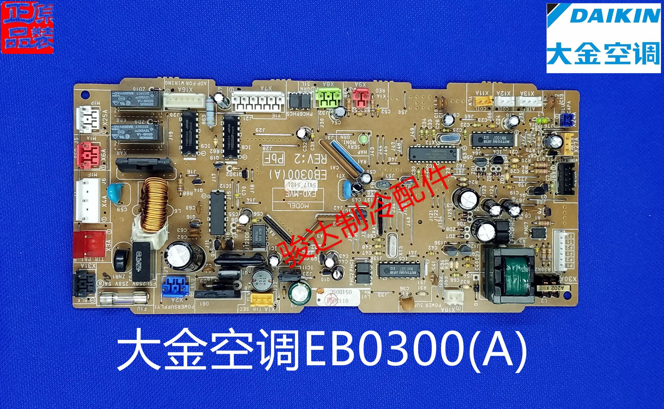 Original - Daikin klimaanlagen - board - computer motherboard EB0300 (a) FXD-MVE Daikin klimaanlagen - zubehör