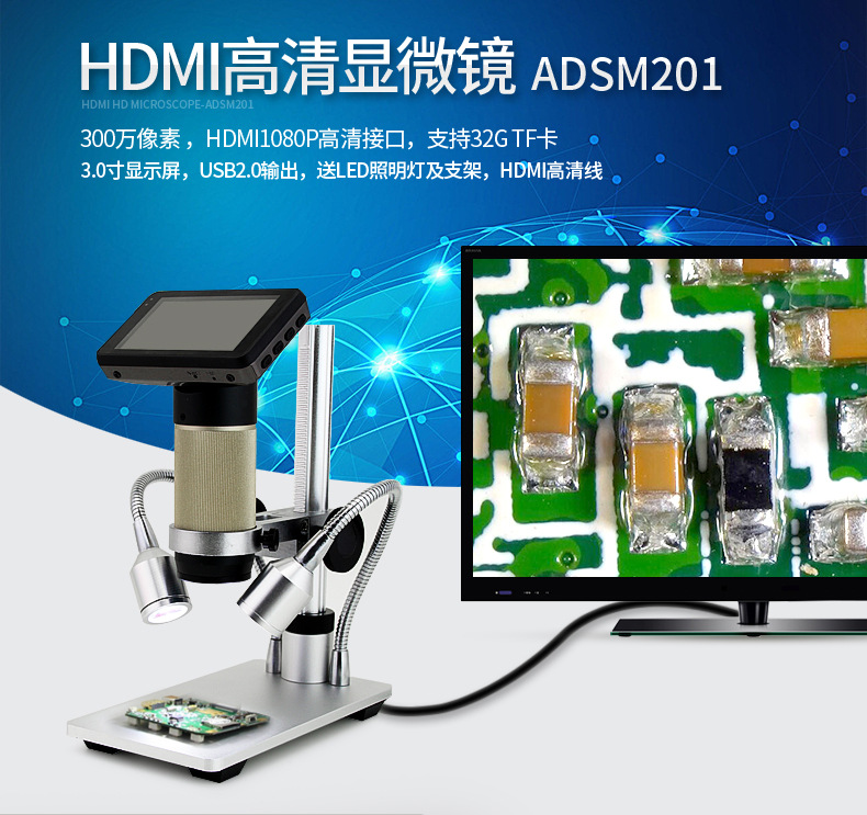 Anton HDMI high-definition 1080P electronic microscope digital magnifying glass circuit board maintenance mobile welding