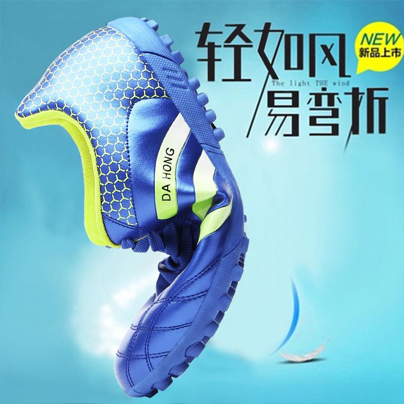 兒童足球鞋男學生足球鞋碎釘男童人造草地小學生比賽透氣訓練鞋女
