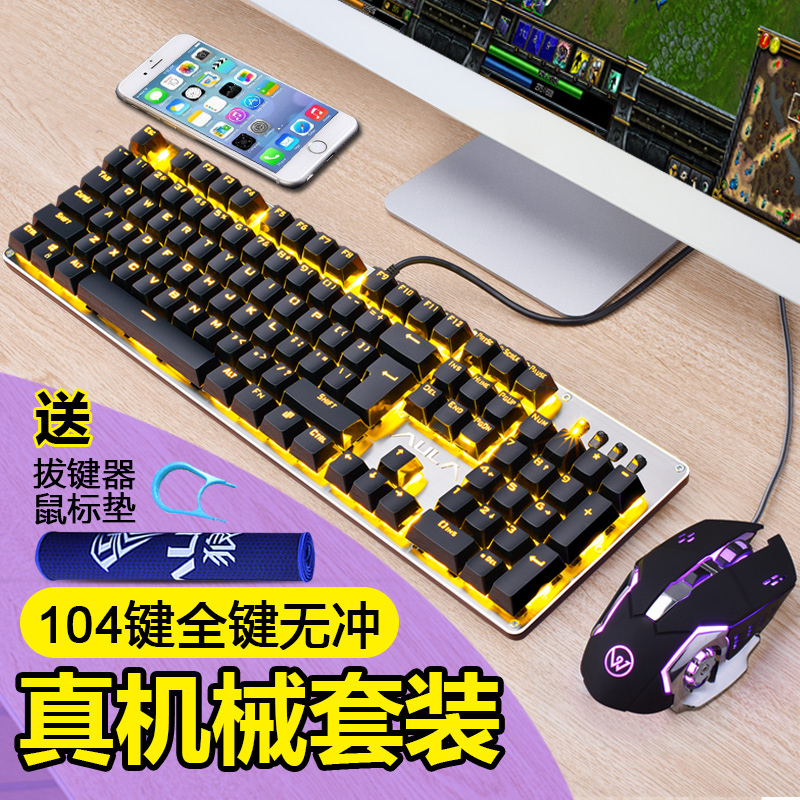 New USB mechanical games, desktop computers, computer accessories, chicken keyboard, mouse, green axis, black axis tea
