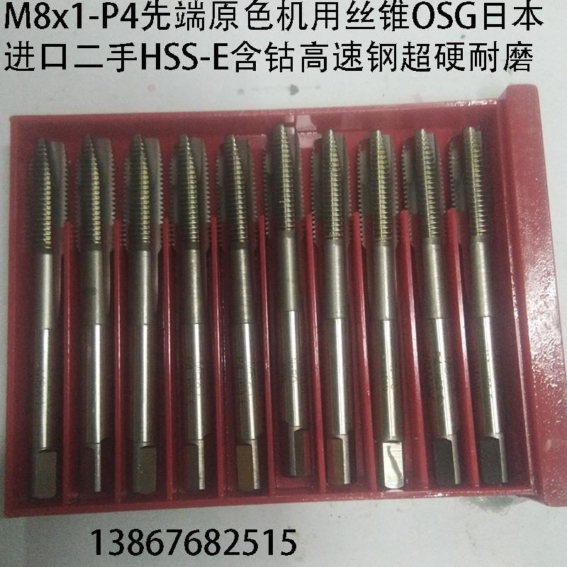 M8x1-P4 apex primary machine tap OSG Japan imported HSSE cobalt high speed steel super hard wear