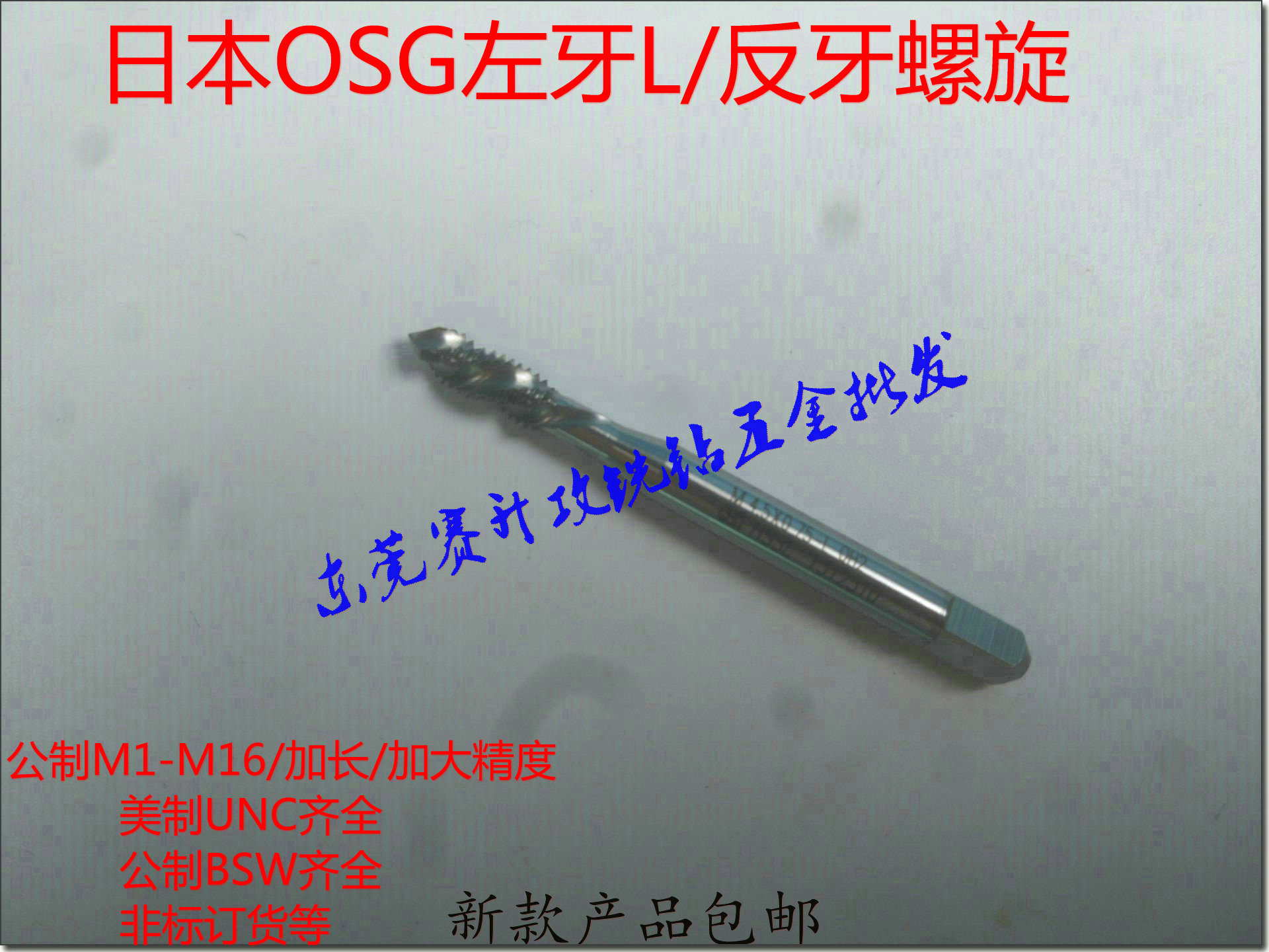 OSG left tooth spiral wire tapping tooth fine tooth M3X0.35M4M5M5.5M6X0.5M7M8M9M10M12