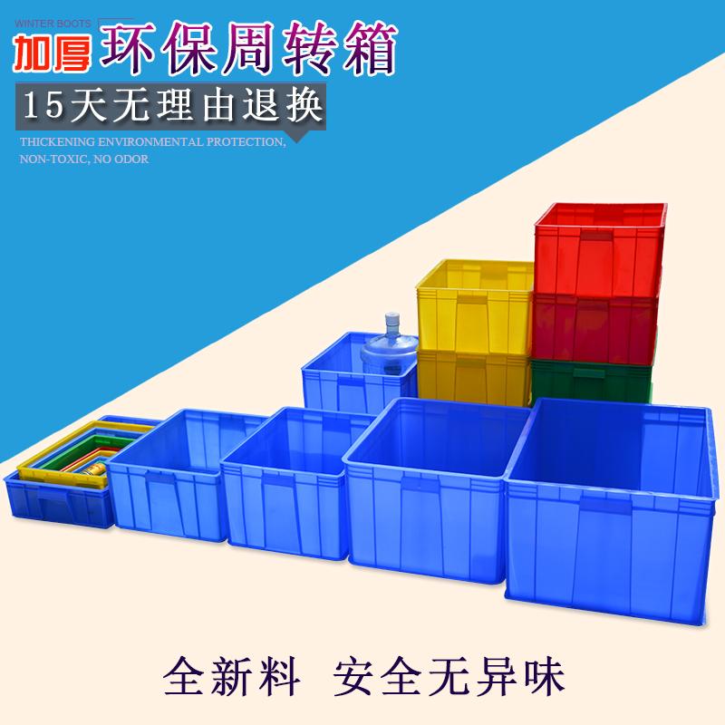 stora rektangulära fält tjock trumpet logistik plast lådor plast ruta med lock, reservdelar, verktyg för omlastning.