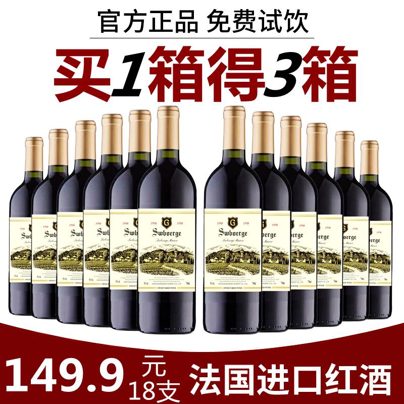 【买一箱送2箱】法国进口原酒红酒葡萄酒整箱特价ktv酒吧干红酒全信网