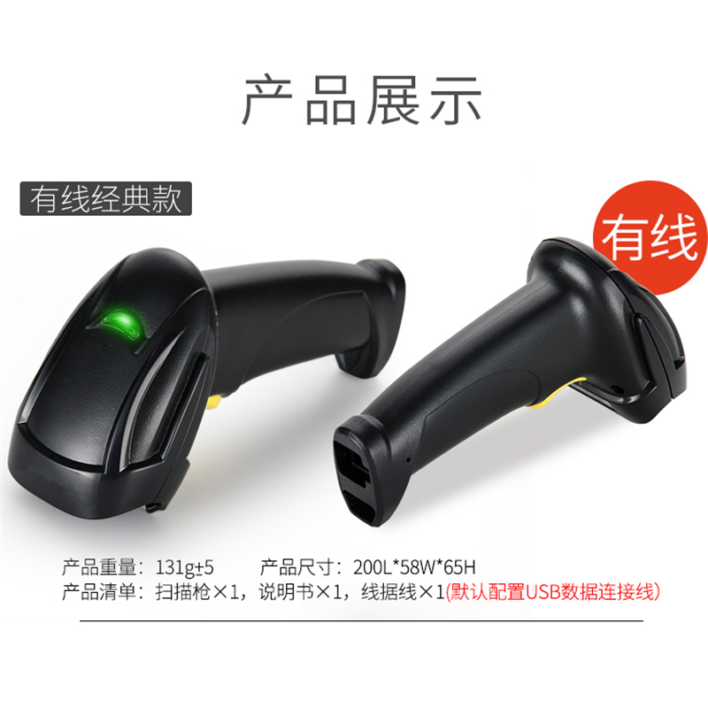 Laser barcode scanner platform special register scanners USB wired and wireless scanning gun grab