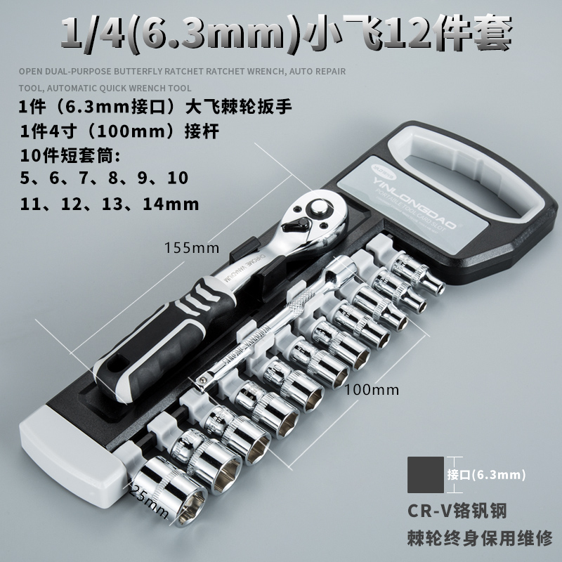 KFZ - reparatur - set Schnell Ratchet schraubenschlüssel - tool KFZ - reparatur - set hardware - zubehör