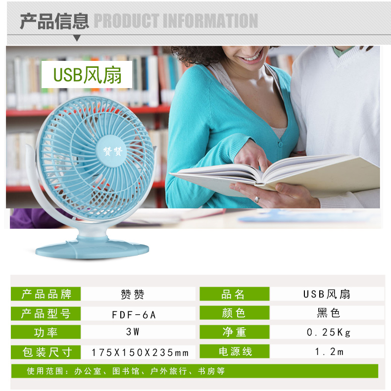USB fan 8 inch wind mini electric fan fan desktop office desktop small dormitory quiet fan