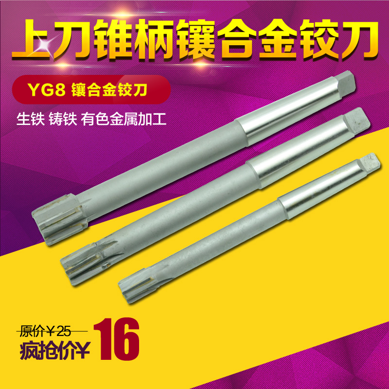 The knife inlaid with hard alloy reamer reamer with taper shank tungsten steel 12 14 16 18 20 22 25 28 30 35