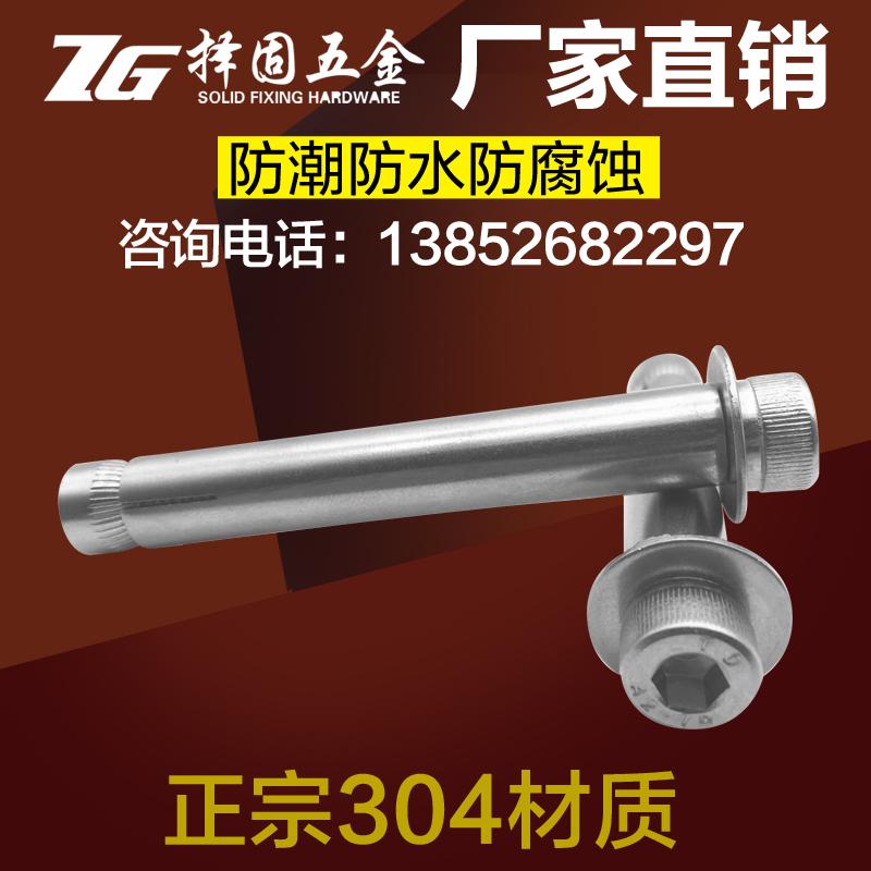 Internal six corner expansion M6M8M10M12 of internal expansion bolt for 304 stainless steel expansion screw