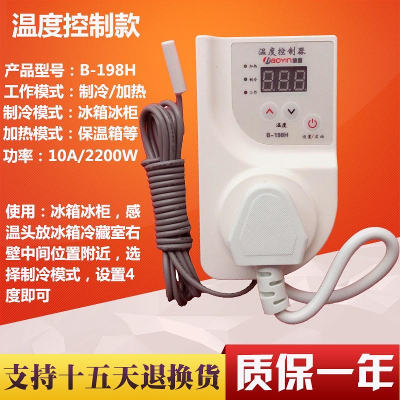 хладилник - фризери електронен цифров контролер на температурата на температурата.