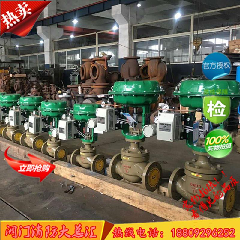 shanghai film ZJHP pneumatikus gőz szabályozó szelep / 单座 DN202532405065~300 szabályozó szelep