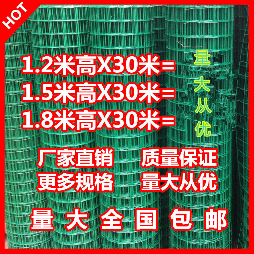 Fashionable 1.5 meter breeding iron net 2m meter high fence net enclosure wall high Holland net iron wire net