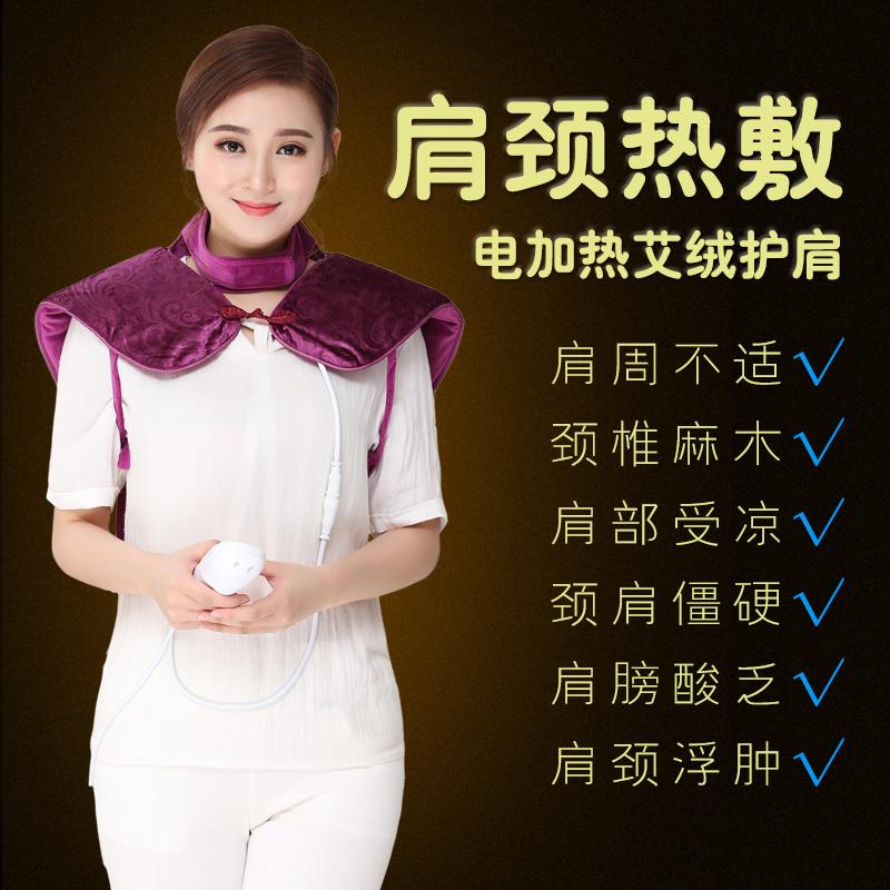 wu - yang 珍艾 a nyak váll 艾绒 melegítőket elektromos fűtéssel 蕲 melegítőket nyakát a nyaki 艾灸宝 vállak láz