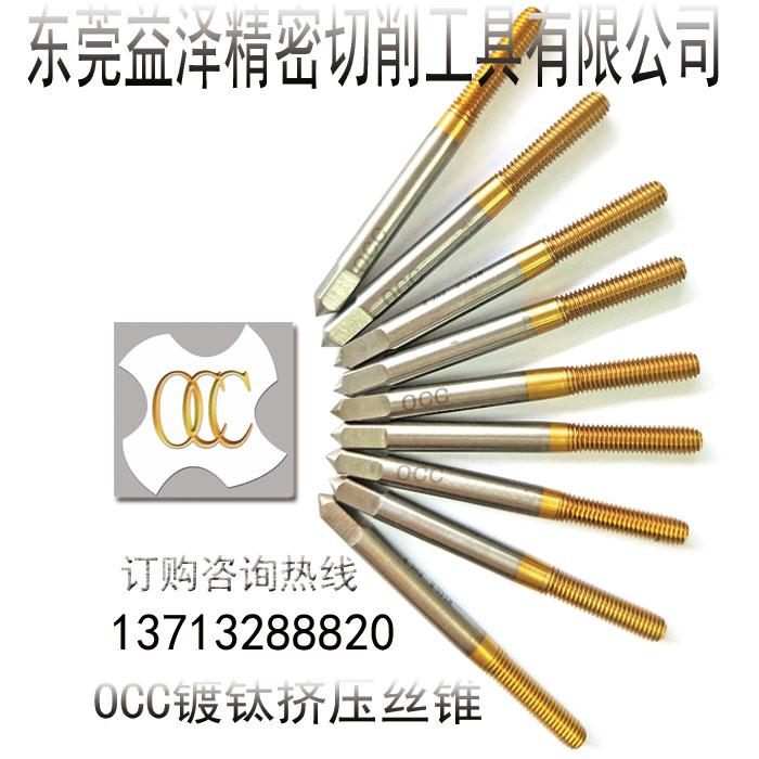 輸入OCC镀钛押し出しタップ糸攻攻めに押し合いをする非標準押し出し糸糸ウエス攻歯